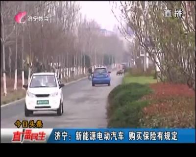 济宁:新能源电动汽车 购买保险有规定