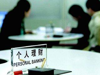 银行理财产品收益全线走低 投资者该买什么赚钱