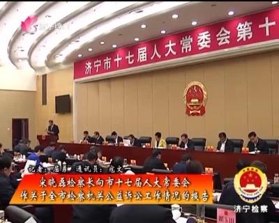 济宁检察-20181115