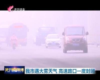 我市遇大雾天气  高速路口一度封闭
