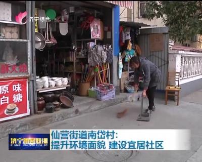 仙营街道南岱村:提升环境面貌 建设宜居社区