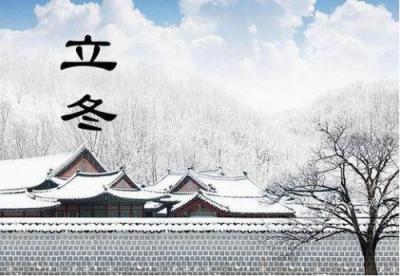 今日立冬|迎冬、补冬、吃饺子 这份趣玩攻略请收下
