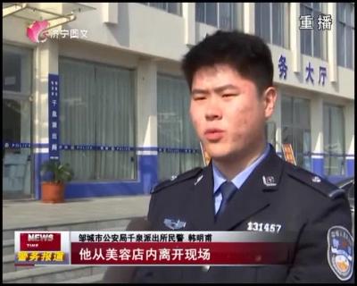 《警务报道——直通邹城》-20181124