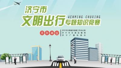 关于开展济宁市2018年文明出行专题知识竞赛的通告