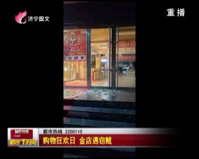 购物狂欢日 金店遇窃贼