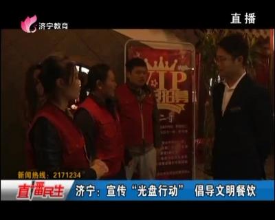 """济宁:宣传""""光盘行动"""" 倡导文明餐饮"""