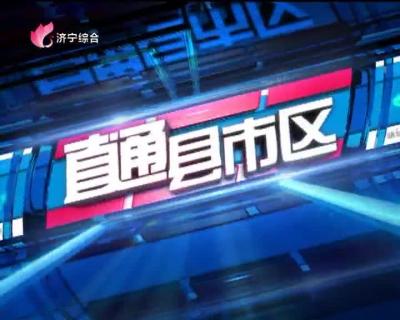 《直通县市区——金乡、曲阜》-20181214