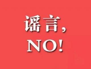济宁11月谣言榜发布 搭载热点传播有人损失惨重