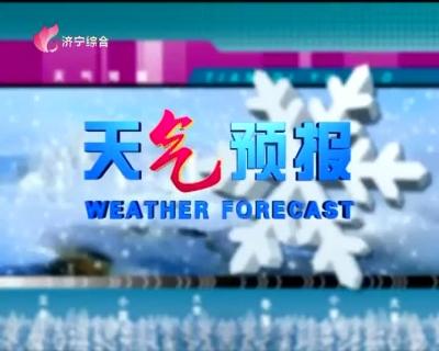 天气预报-20181216