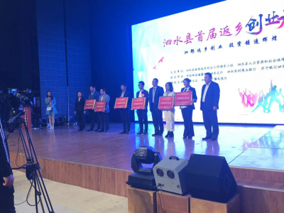 """邮储银行泗水县支行冠名""""返乡创业大赛""""圆满成功"""