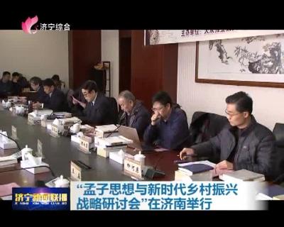 """""""孟子思想与新时代乡村振兴战略研讨会""""在济南举行"""