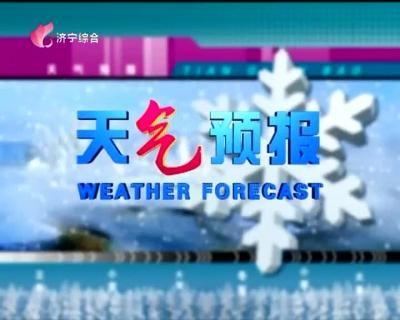 天气预报-20181222