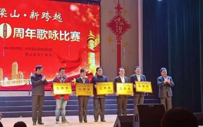 梁山县庆祝改革开放四十周年歌咏大赛决赛举行
