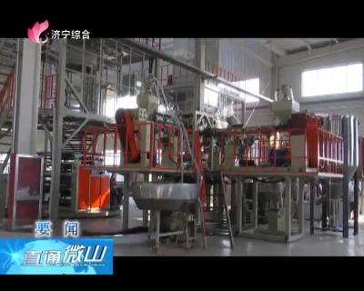 《直通县市区——微山、汶上》-20181204