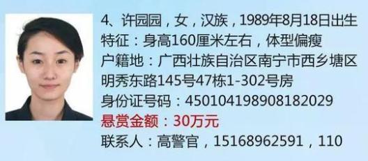 29岁高颜值女逃犯归案:涉嫌集资诈骗,潜逃至古巴