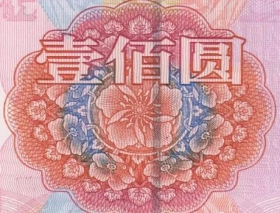 你每天都用的人民币上画着不同的花卉 你都认识吗?