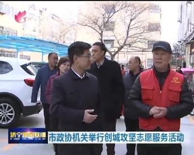 市政协机关举行创城攻坚志愿服务活动