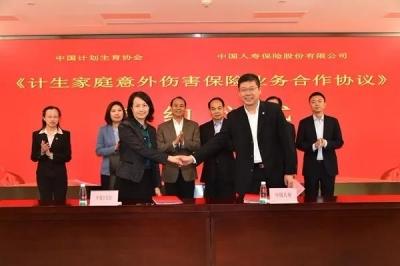 中国人寿与中国计生协签署合作协议
