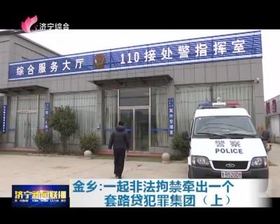 金乡:一起非法拘禁牵出一个套路贷犯罪集团(上)