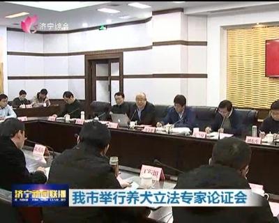 龙8市举行养犬立法专家论证会