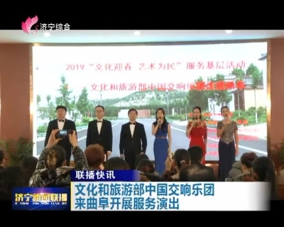 文化和旅游部中国交响乐团来曲阜开展服务演出