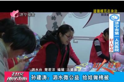 孙建涛:泗水微公益 给娃做棉被
