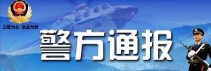 【警方通报】关于任城区东南华城人员坠楼死亡事件警方通报
