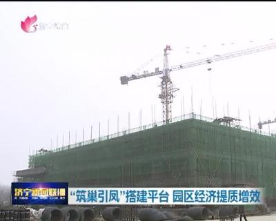 """泗水:""""筑巢引凤""""搭建平台 园区经济提质增效"""