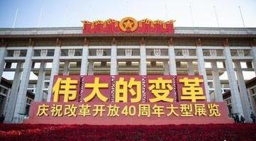 创造历史的伟大变革——纪念改革开放40周年(上)