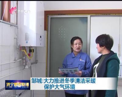 邹城:大力推进冬季清洁采暖 保护大气环境