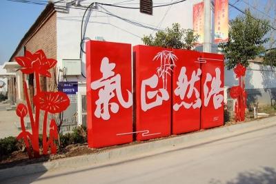 金乡:弘扬王杰精神 打造廉德文化高地