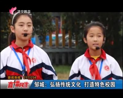 邹城:弘扬传统文化 打造特色校园