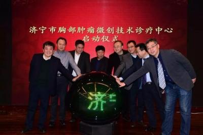 济宁市胸部肿瘤微创诊疗中心成立
