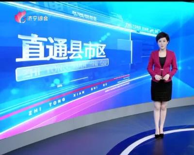 《直通县市区——太白湖新区、鱼台》-20181227