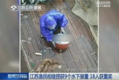 渔民打捞上缴9个可疑水下装置,18人获国家重奖