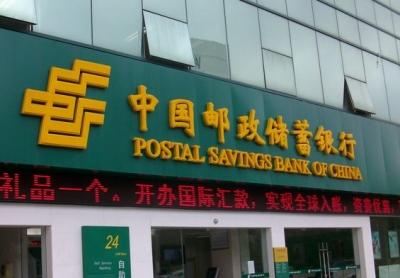 """邮储银行:创新融资模式驰援""""三农""""和小微企业 力促复工复产"""