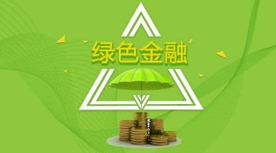邮储银行济宁市分行部署推进绿色金融做强做优
