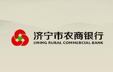 济宁市农商银行 庆祝改革开放四十周年成果展