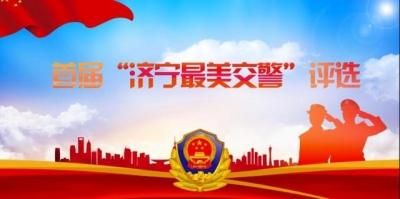 """首届""""济宁最美交警"""" 评选火爆开启 你投票了吗?"""