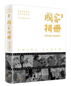 《国家相册——改革开放四十年的家国记忆》出版发行