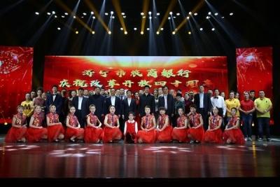 济宁市农商银行举办庆祝改革开放40周年暨迎新年文艺汇演