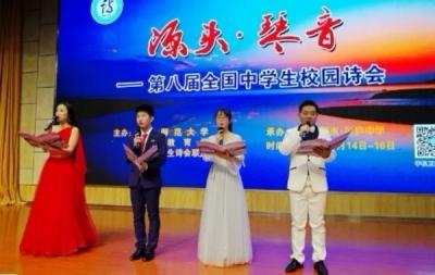 北大培文龙8二中学子校园诗会展风采