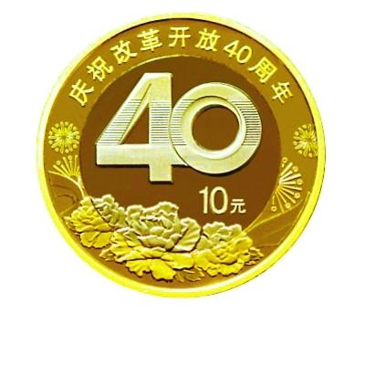 改革开放40年纪念币今夜开始预约 12月28日开始兑换