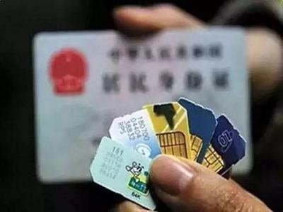 明年1月1日起山东全网用户可办理手机号异地注销