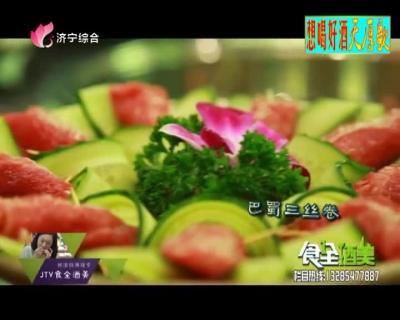 食全酒美-20181209
