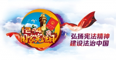 习近平:弘扬宪法精神 树立宪法权威