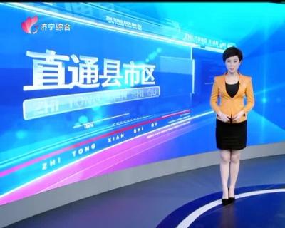 《直通县市区——邹城、梁山》-20181226