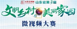 """山东省第三届""""文明乡村 美丽家园""""微视频大赛 六合图库3部作品获奖"""