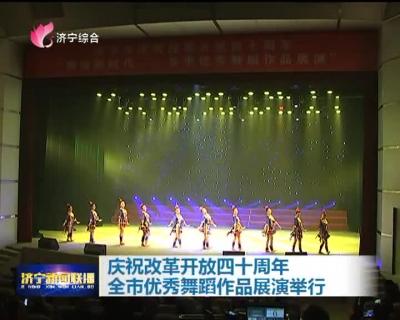 庆祝改革开放四十周年全市优秀舞蹈作品展演举行
