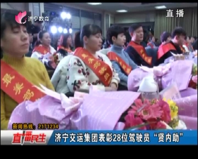 """六合图库交运集团表彰28位驾驶员""""贤内助"""""""